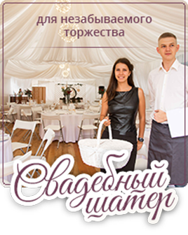 Баннер Свадебного шатра